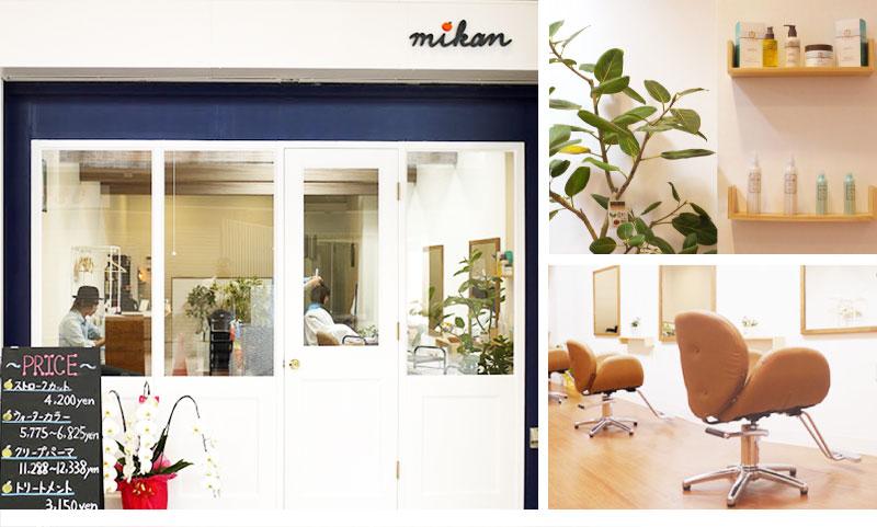 mikan(ミカン)トップページ